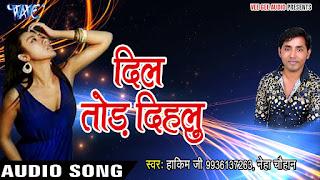 singer hakim ji का आ गया दर्द भरा गीत- दिल तोड़ देहले बाड़ू Dil Tod Dihale Badu-(Hakim Ji)