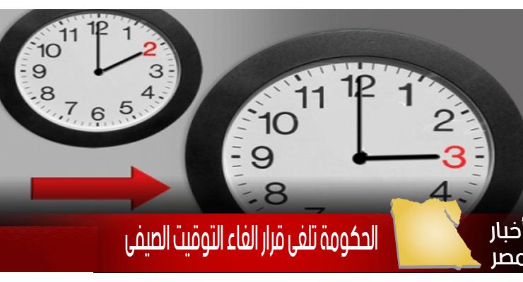 اعرف الساعة كام ..اظبط ساعتك اليوم الجمعة إلغاء التوقيت الصيفى ، الساعه كام الان فى مصر وظبط الوقت