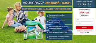 https://shopsgreat.ru/aquagrazz3/?ref=275948&lnk=2055929