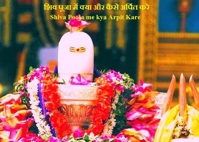 शिव पूजा में क्या और कैसे अर्पित करे-Shiva Pooja me kya Arpit Kare