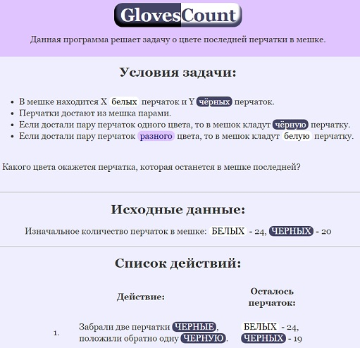 Программа GlovesCount на JavaScript