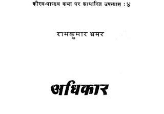 adhikar-rajkumar