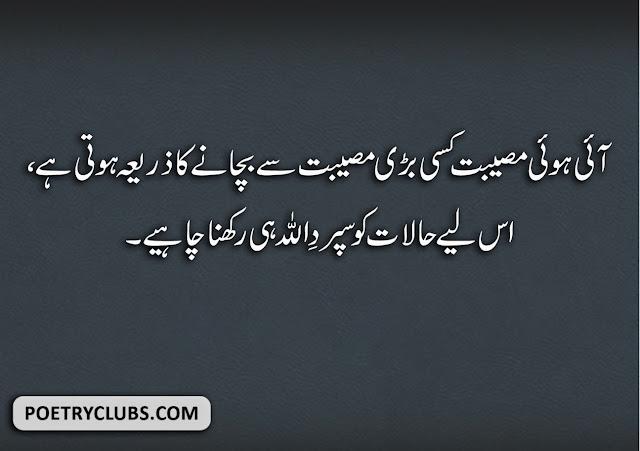 Islamic Quotes in Urdu - Inspirational Urdu Quotes