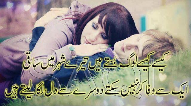 cute love status for whatsapp 2017 urdu shairy in urdu ek se wafa kar nahi sakte dosre say dil laga lete hain