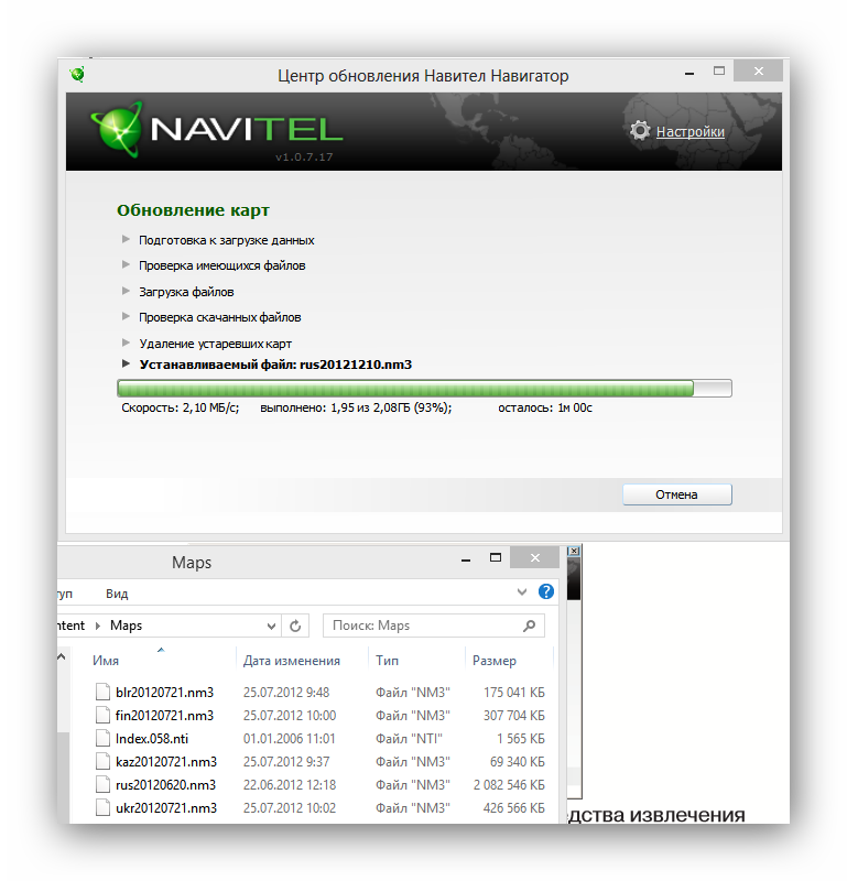 исполняемый файл навител навигатор 9 1 0 499