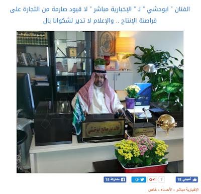 المنتج الفني الأحسائي خالد أبو حشي حقوق الملكية الفكرية