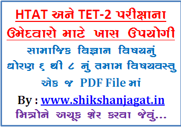 TET-2 Study Material: Social Science Std 6 to 8 Both