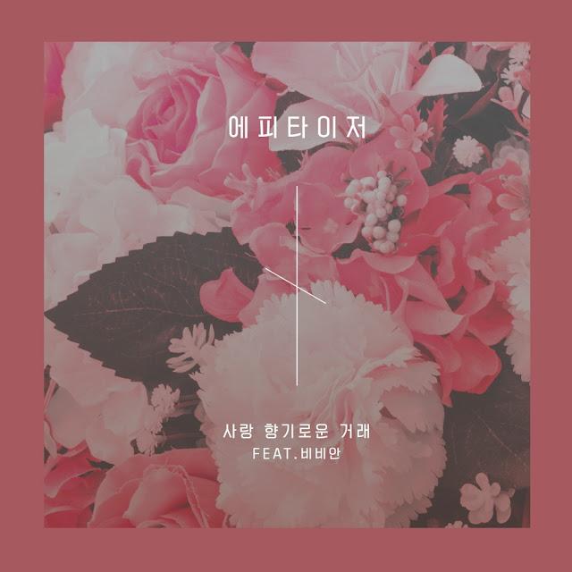 사랑 향기로운 거래 (Feat. 비비안)