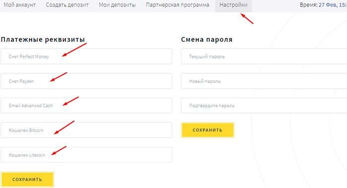 Регистрация в odVee 3