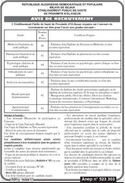 إعلان توظيف في المؤسسة العمومية للصحة الجوارية القصر بجاية سبتمبر 2017