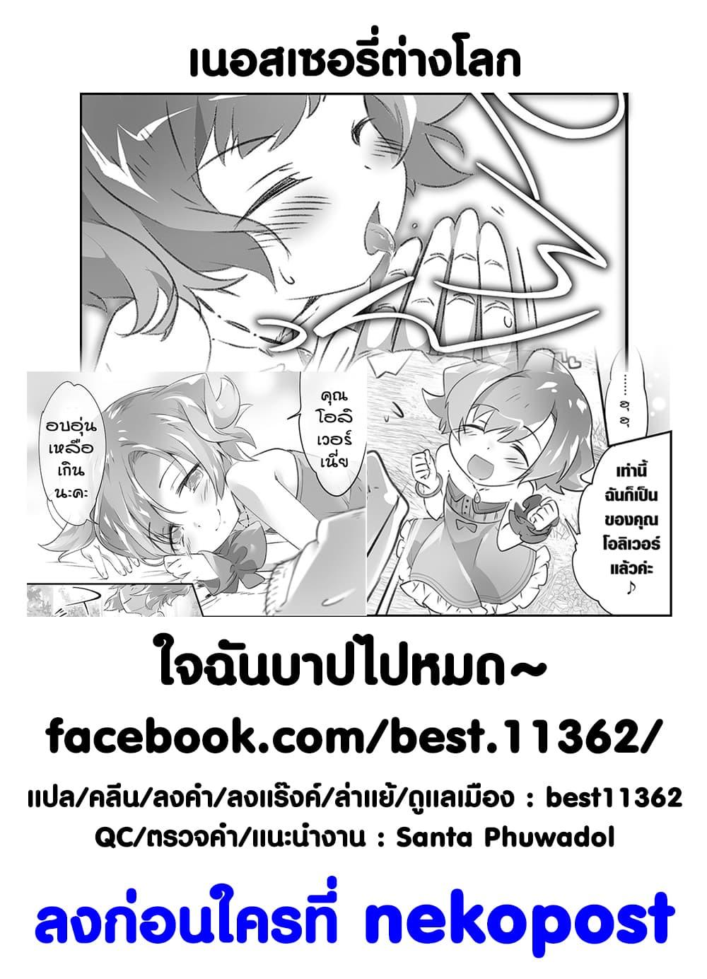 อ่านการ์ตูน Isekai Hoikuen o Hirakimashita Fusei Skill de Saikyou Loli Seirei-tachi wa Dere Dere desu ตอนที่ 7 หน้าที่ 20