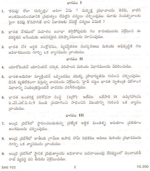 Sandalore Sandali Meaning In Telugu