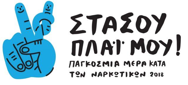 Εκδηλώσεις του ΚΕΘΕΑ και στο Ναύπλιο για την Παγκόσμια Ημέρα κατά των Ναρκωτικών