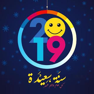 صور السنة الجديدة Happy New Year 2019