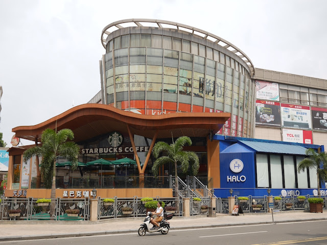 Starbucks and Halo stores at the Dasin Metro-Mall (大信新都汇) in Zhongshan