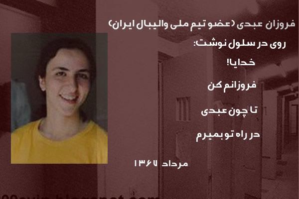 مجاهد شهید فروزان عبدی