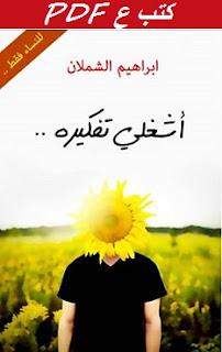 تحميل كتاب اشغلي تفكيره (للنساء فقط) pdf إبراهيم الشملان