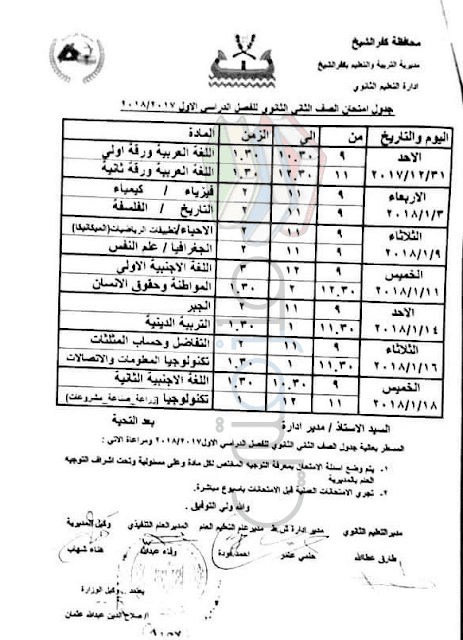 جدول امتحانات الصف الثاني الثانوي 2018 الترم الاول محافظة كفر الشيخ