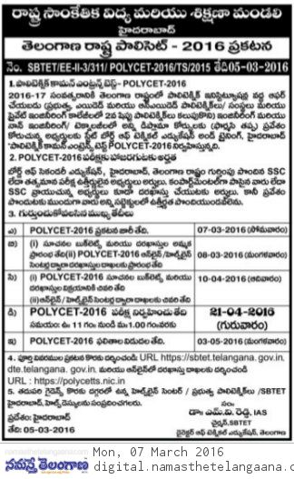 TS Polycet 2017 Notification Apply Online Telangana