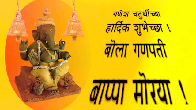 Happy Ganesh Chaturthi Images Marathi_1