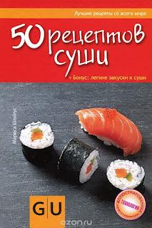 Япония, кухня японская, суши, роллы, блюда из рыбы, блюда из риса, блюда из морепродуктов, история еды, еда, кухня национальная, про суши, про Японию, про еду, про кухню, про рыбные блюда, кулинария, традиции, про рыбу, про рис, рис, рыба, морепродукты, вассаби, Праздничный мир, http://prazdnichnymir.ru/, О суши, роллах и японских традициях. Какие бывают суши?
