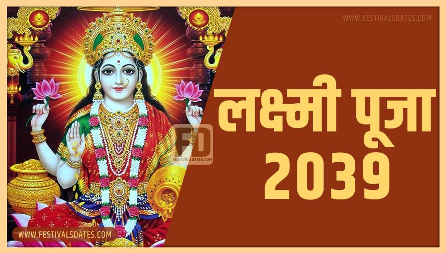 2039 लक्ष्मी पूजा तारीख व समय भारतीय समय अनुसार