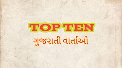 Gujarati story ગુજરાતી વાર્તા