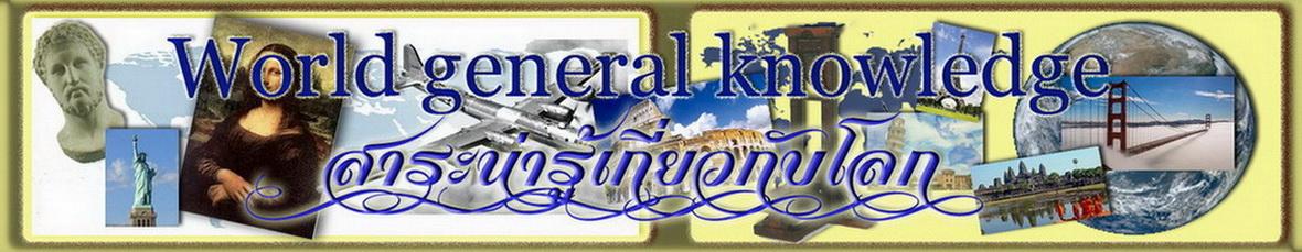 All world general knowledge pdf