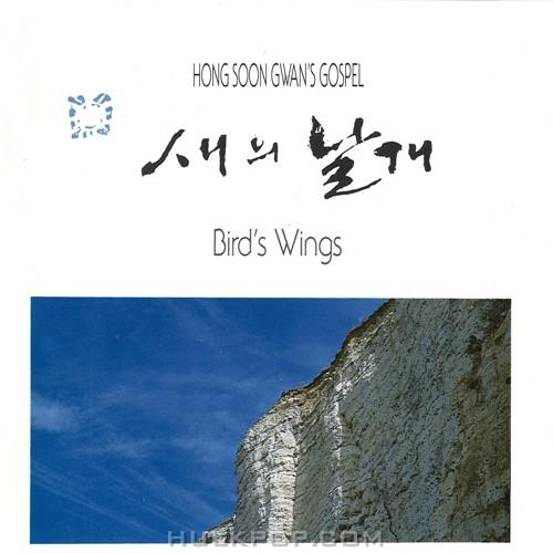 Hong Soon Gwan – Bird's Wings