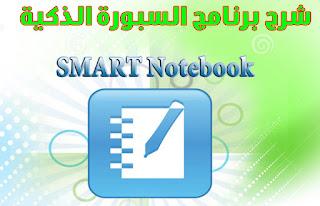 تحميل برنامج السبورة الذكية smart notebook