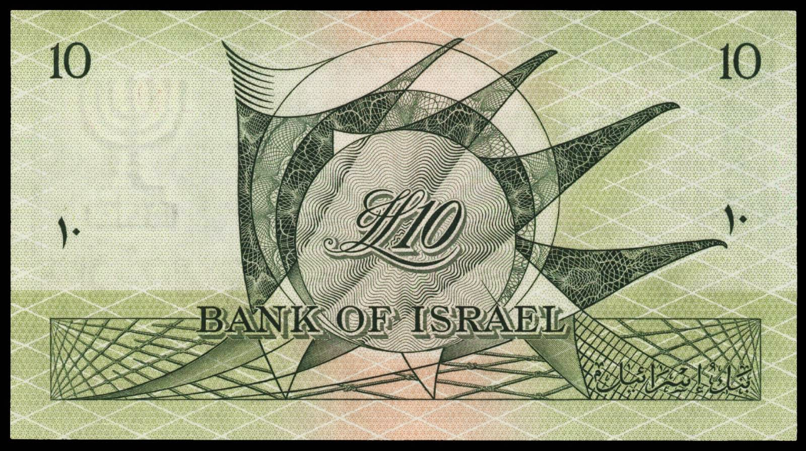 Bank of Israel banknotes 10 Lirot 1955