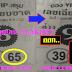 มาแล้ว...เลขเด็ดงวดนี้ 2ตัวตรงๆ หวยซอง เลขเฉียบขาดล่าง งวดวันที่ 1/2/62