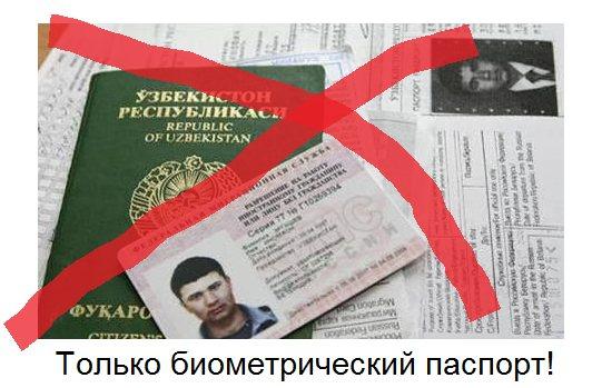 Биометрический паспорт Узбекистан