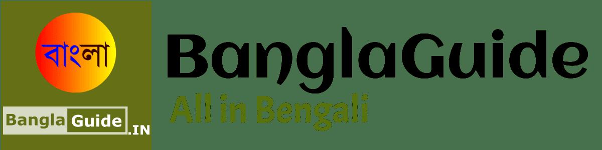 Bangla Guide - Banglaguide.in