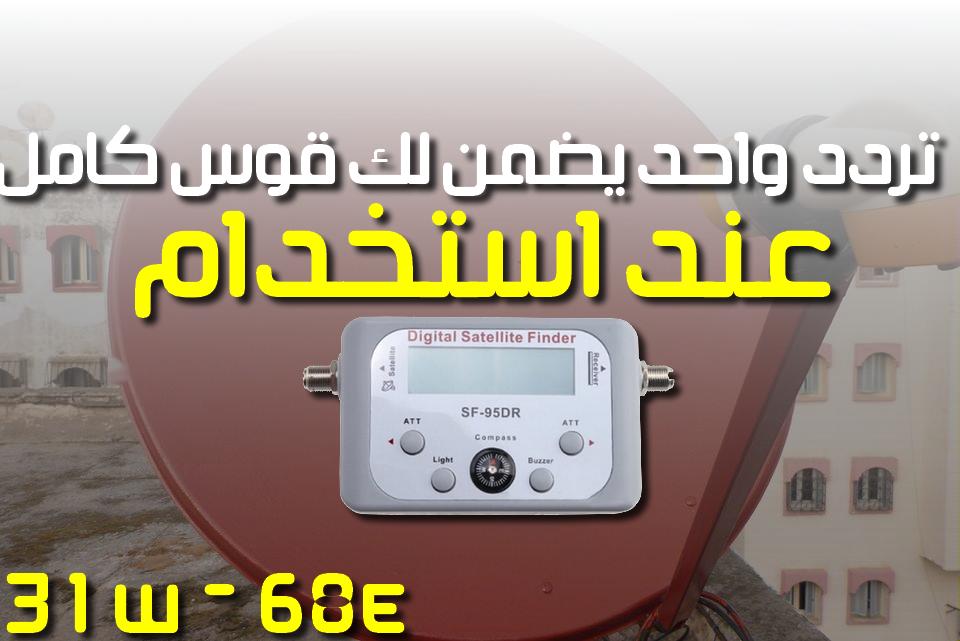 تردد واحد يضمن لك قوس كامل من الاقمار عند استخدامك لجهاز ضبط