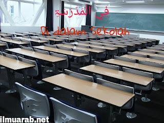 Percakapan Bahasa Arab di Sekolah