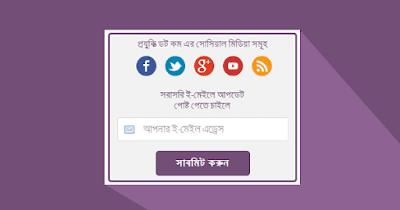 ব্লগারের জন্য আরেকটি Email Subscription Form উইজেট