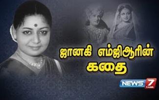 Janaki MGR Story | News 7 Tamil