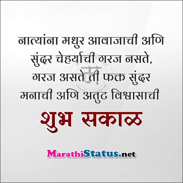 good morning marathi status for whatsapp & facebook