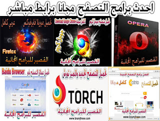 programs Browsers\