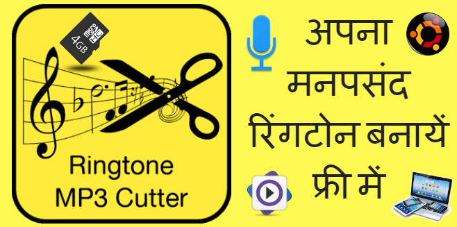 ringtone cutter for pc,ringtone maker software free download for windows 7