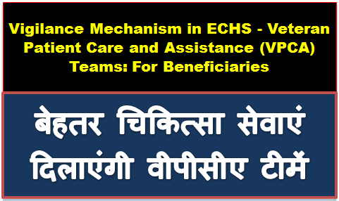 vigilance-mechanism-in-echs-vpca-teams-for-beneficiaries