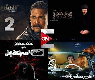 جدول مواعيد مسلسلاتدراما رمضان التي تعرض على قناة أون إي ON E