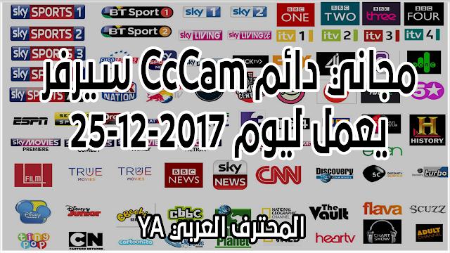 سيرفر CcCam مجاني دائم يعمل ليوم 25-12-2017