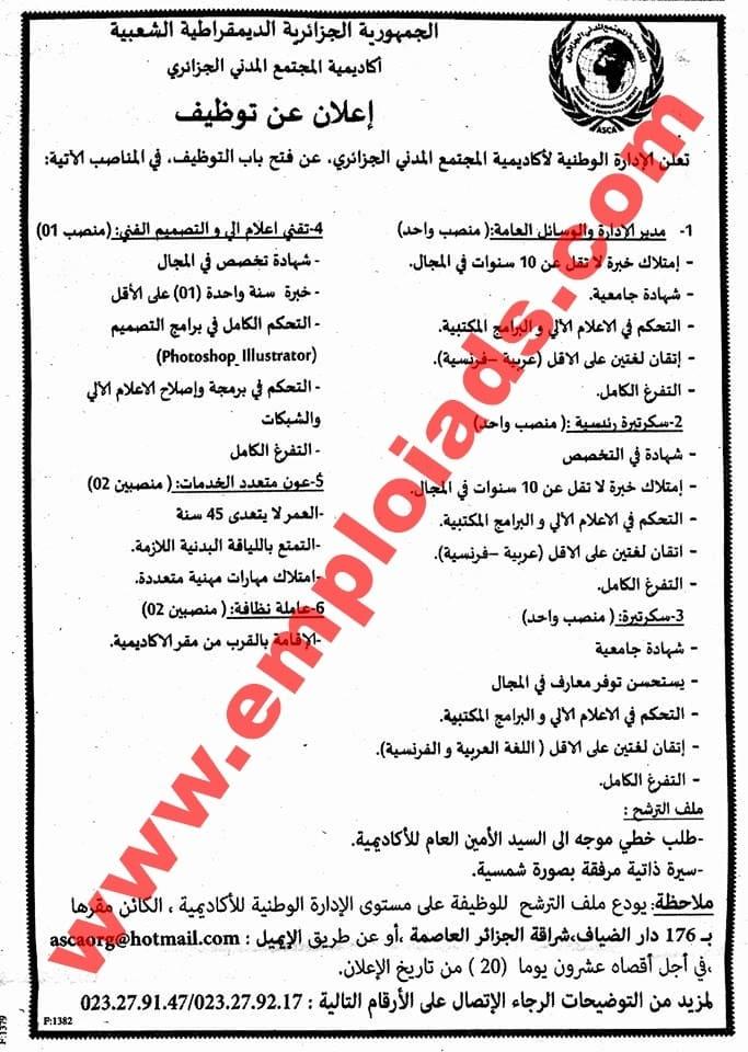 اعلان مسابقة توظيف باكاديمية المجتمع المدني الجزائري مارس 2018
