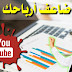 """طريقة تفعيل الإعلانات """" الغير قابلة للتخطي"""" لزيادة الأرباح على يوتوب"""