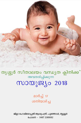 "Government District Homoeopathy Hospital Thrissur attains a big milestone in infertility treatment. The department of homoeopathy celebrated this on achieving 25 successful cases of birth .The familes of the babies born with the help of homeopathic infertility treatment gathered here today in a function ""Sayoojyam""."