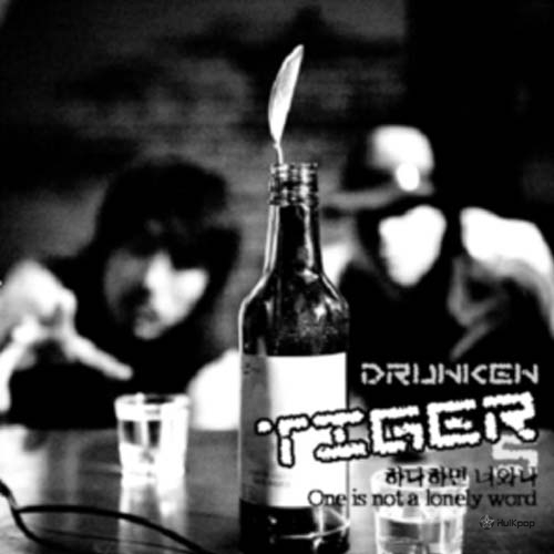 Drunken Tiger – Vol.5 One Is Not A Lonely Word