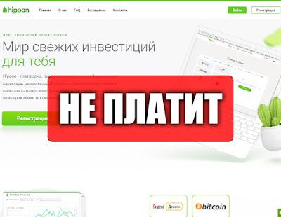 Скриншоты выплат с хайпа hippon.biz