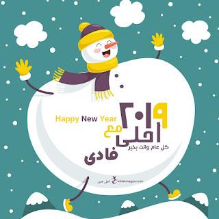 2019 احلى مع فادى